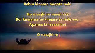 O Majhi Re Apna Kinara - Khushboo - Full karaoke with scrolling lyrics
