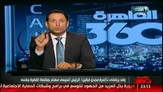 أحمد سالم: مجدى مكين .. مازال المسلسل مستمر!