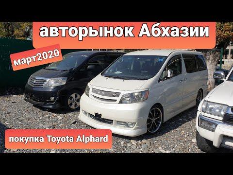 Авто из Абхазии!Авторынок Абхазии цены !Абхазия2020!Наша покупка машины Toyota Alphard Гибрид 2006г!
