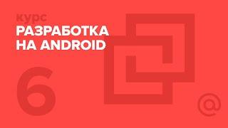 6. Разработка на Android. Работа с данными и файлами | Технострим