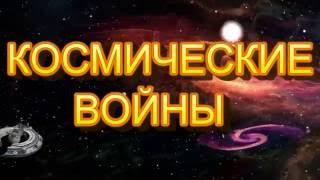 Космические войны эпизод 2