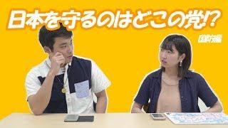 【政党比べてみた】本当に日本を守るのはどこの党!?
