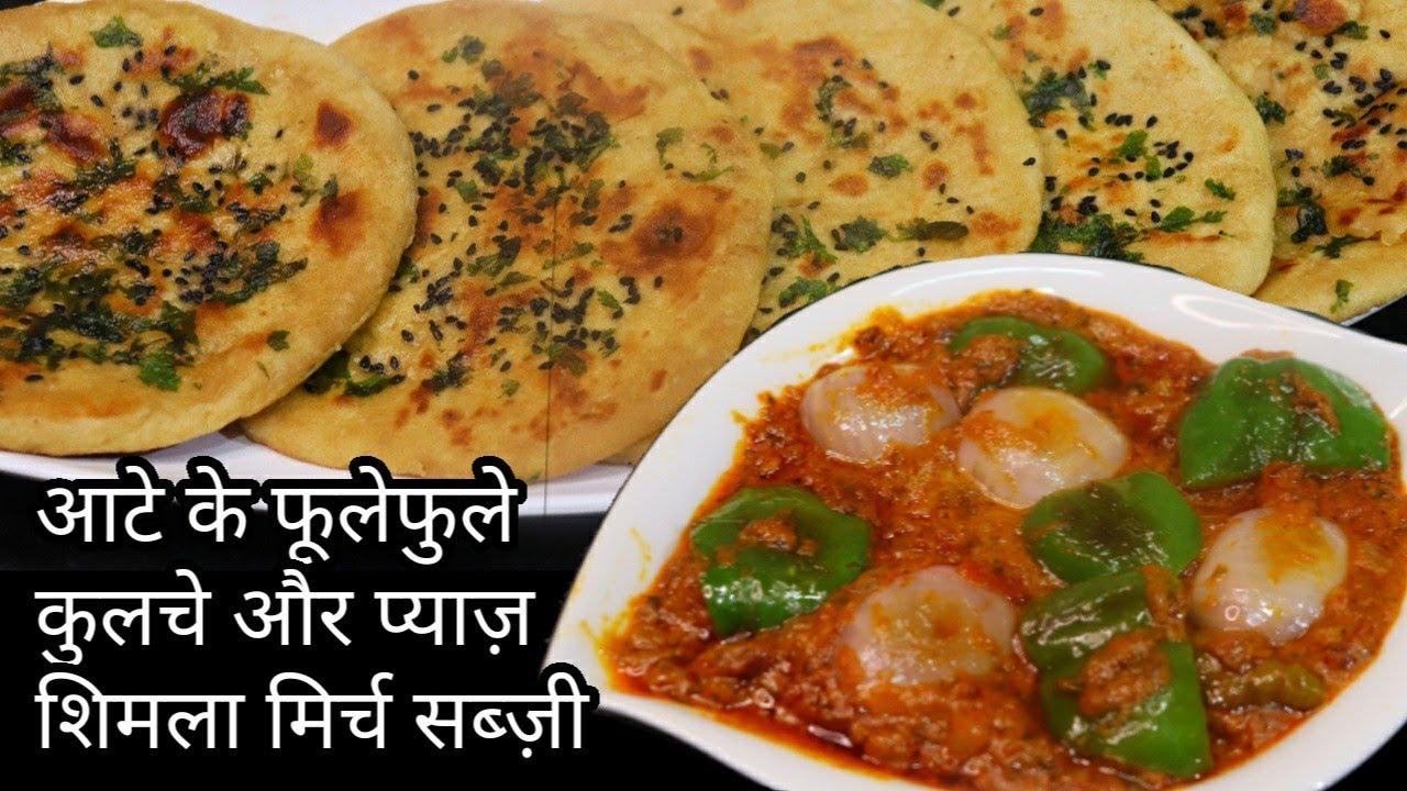 आटे के फुलेफुले Kulche और Pyaj Shimla Mirch की सब्जी बनाने का सीक्रेट तरीका-Atta Kulcha Aur Sabji