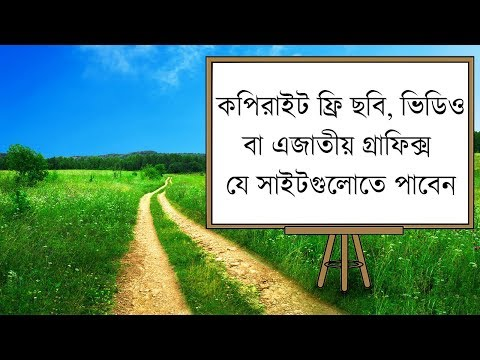 Copyright free images, pictures and videos for commercial use (Bangla Tutorial)