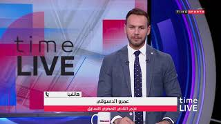 time live - هاتفيا.. عمرو الدسوقي/نجم المصري السابق وحديث عن مباريات الجولة الخامسة للدوري المصري