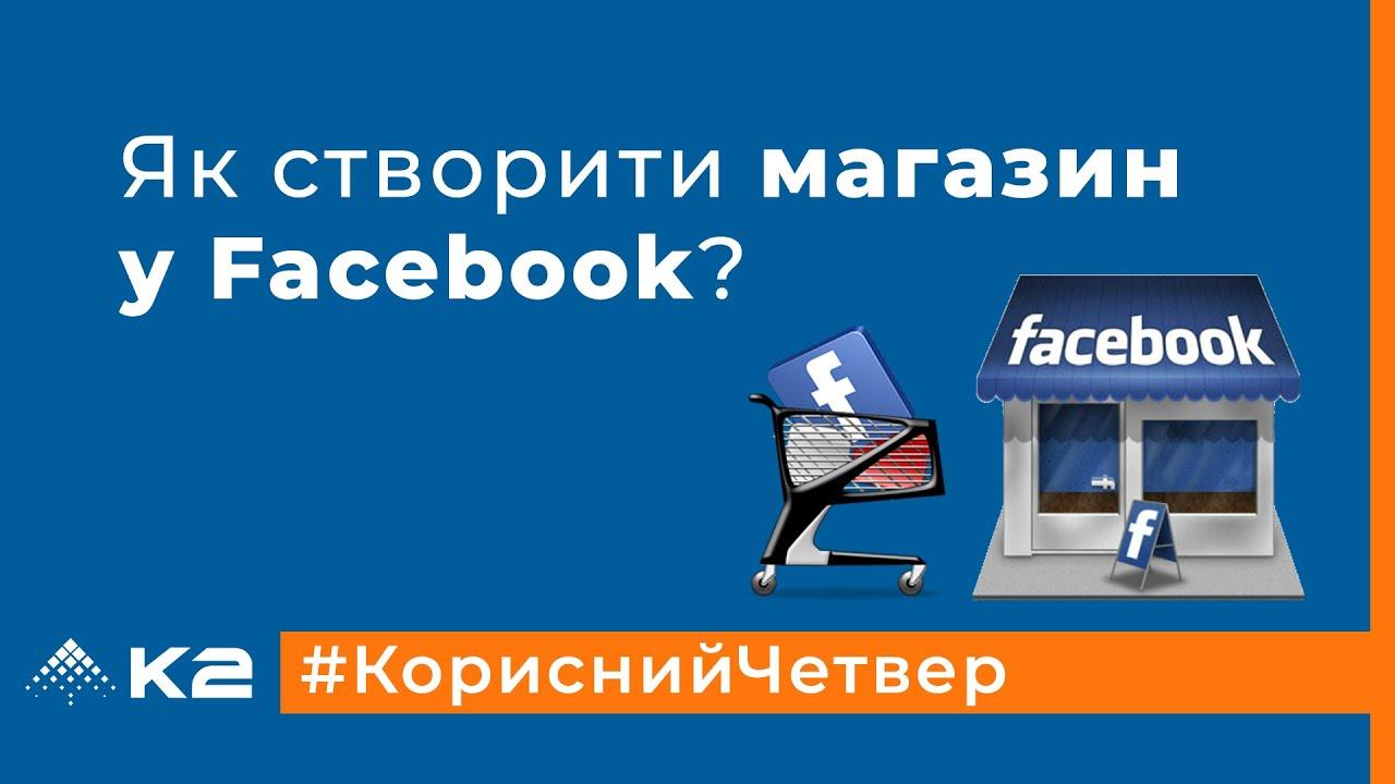 Як створити магазин у Facebook?