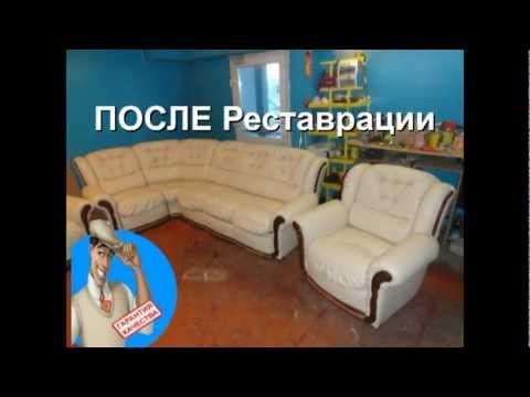 Видео Ремонт диванов на дому в москве
