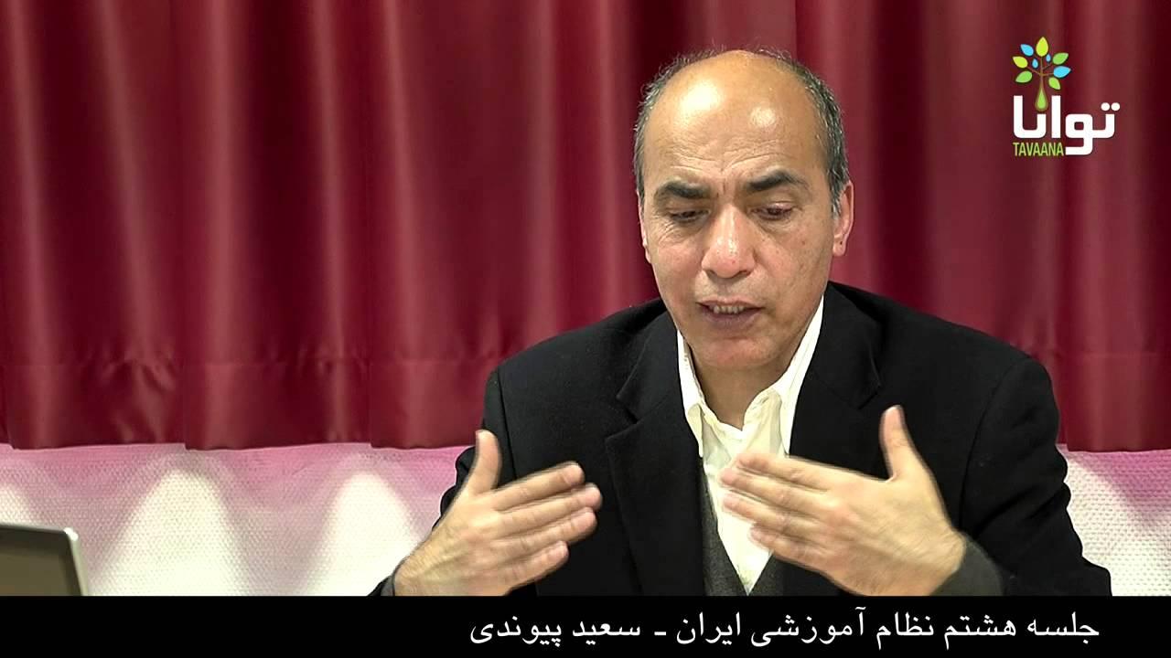 جلسه هشتم نظام آموزشی ایران با سعید پیوندی: استقلال دانشگاه و آزادیهای آکادمیک