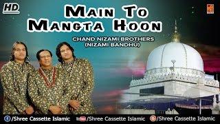 Qawwali - Main To Mangta Hoon   Khwaja Moinuddin Chishti   Chand Nizami Brothers (Nizami Bandhu)