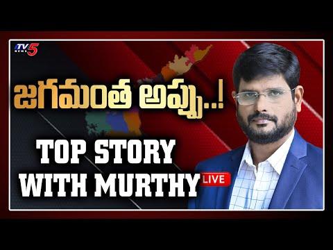 LIVE : జగమంత అప్పు | TOP Story With TV5 Murthy | AP Politics | Jagan Govt | TV5 News