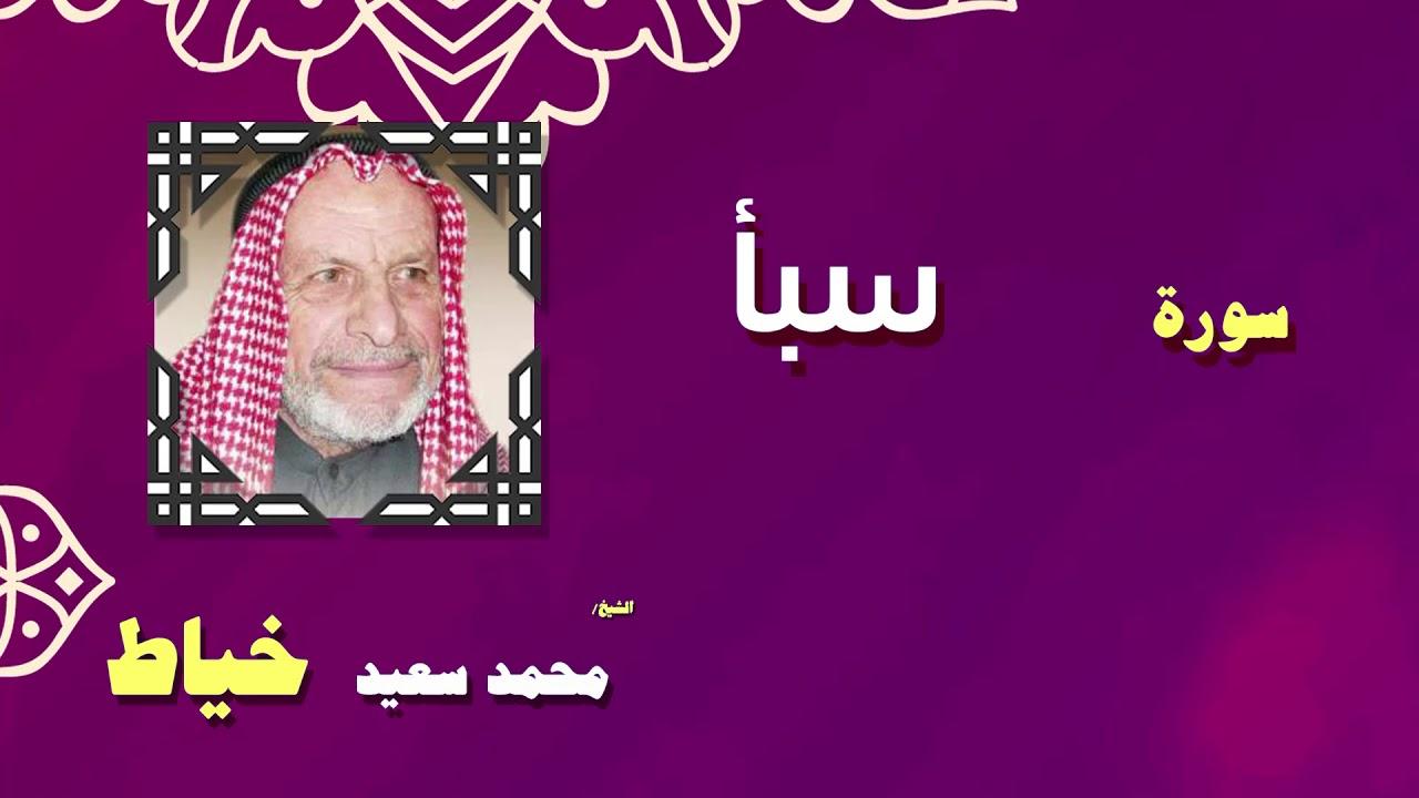 القران الكريم بصوت الشيخ محمد سعيد خياط | سورة سبأ