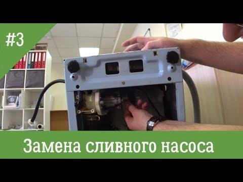 Замена сливного насоса в стиральной машине Samsung