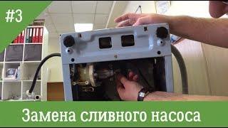 видео Как заменить сливной насос (помпу)