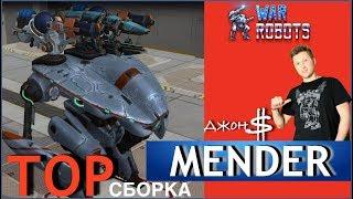 War Robots - Mender на Scourge и Spark Mk2 ТОП!