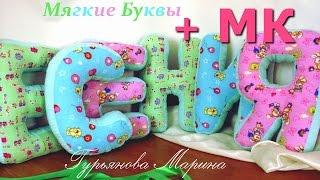 Подушки буквы Своими руками(Подушки буквы - это популярный подарок на любое торжество, от рождения ребенка , до годовщины свадьбы. Из..., 2015-09-09T11:28:11.000Z)