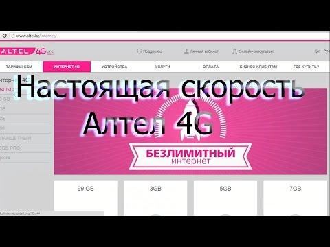 Altel 4G GSM - оператор сотовой связи и провайдер