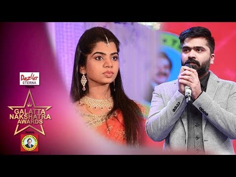 தங்கையின் குரல் கேட்டு கண் கலங்கிய STR | Galatta Nakshatra Awards