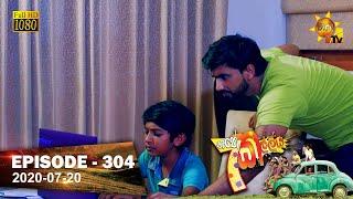 Hathe Kalliya | Episode 304 | 2020-07-20 Thumbnail