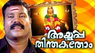 Ayyappa Thinthakathom | Kalabhavan Mani Songs | Devotional Ayyappa Songs | Hindu Devotional Songs
