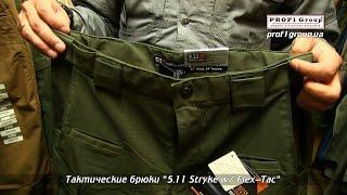 """Тактические брюки """"5.11 Stryke w/ Flex-Tac"""" - Обзор от Prof1"""