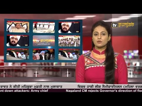 Punjabi NEWS 12 July 2017