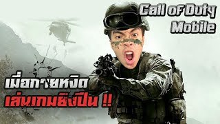Call of Duty Mobile : จะเทพหรือไก่