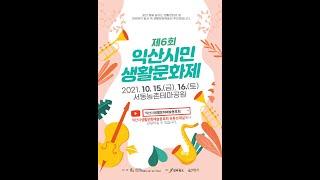 #익산시#생활문화예술동호회 #언택트콘서트