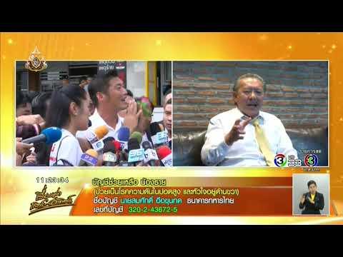 'ชูวิทย์' วิเคราะห์ อนาคตของ 'อนาคตใหม่' - อดีตของ 'ไทยรักไทย'