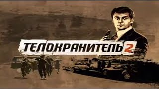 Телохранитель 2.Фильм второй.Эх, Семёнова!  Серия 2