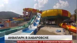 видео аквапарк хабаровск
