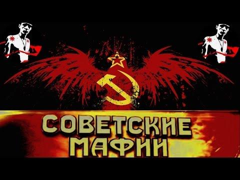Советские мафии  Дело мясников / Case butchers