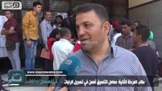 مصر العربية | طلاب وأولياء أمور المرحلة الثانية: معامل التنسيق أضمن في تسجيل الرغبات