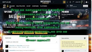 Что делать если при запуски Battlefield 3 пишет игра не найдена (game not found).Ответ здесь!