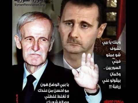 صور مضحكه لبشار الاسد
