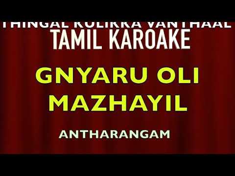 ஞாயிறு ஒளி மழையில்   Antharangam  Karoake /song With  /saraswathi Skills Academy