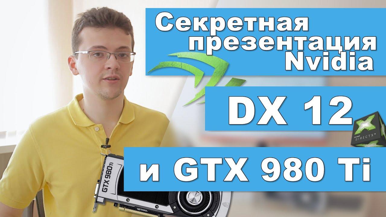 GTX 980 Ti, DX12 и секретная презентация Nvidia