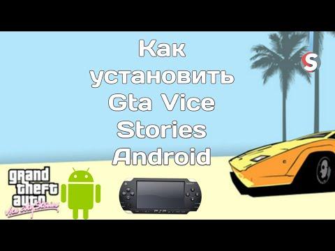 Как скачать GTA Vice City Stories на Android