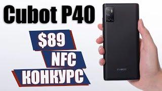 Смартфон за 6500 рублей с NFC - Cubot P40