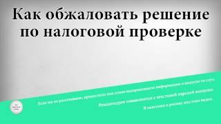 видео Обжалование актов налоговых проверок