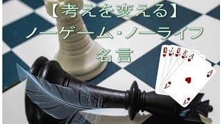 Repeat youtube video 【考えが変わる】ノーゲーム・ノーライフ名言集1【勝ちすぎても負けすぎてもペナルティ】