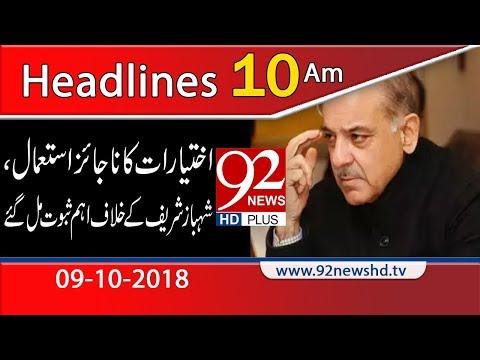 News Headlines | 10:00 AM | 9 Oct 2018 | 92NewsHD