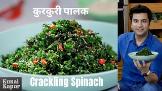 Crispy Fried Spinach | Kunal Kapur Recipes | Chinese Recipes