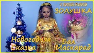 Каринкины истории ЗОЛУШКА Новогодний Бал Маскарад Мюзикл Happy New Year CINDERELLA