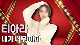 티아라 - 내가 너무 아파  l MBC 가요베스트 아이돌 아카이브