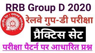 railway group d practice set #01