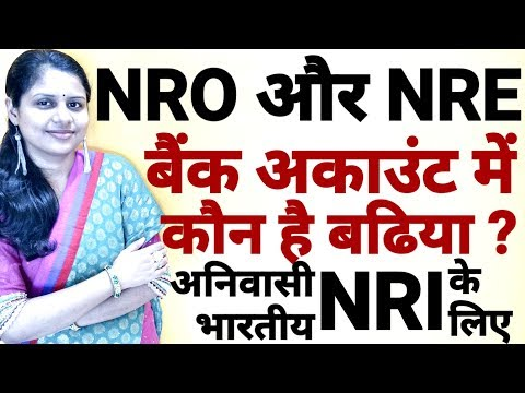 NRE vs NRO bank account for NRI (Non Resident Indians) - Bank & Banking tips - in Hindi