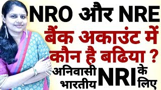 NRE vs NRO - Bank Account - Difference & Benefit - NRI Non Resident Indians - Banking tips in Hindi