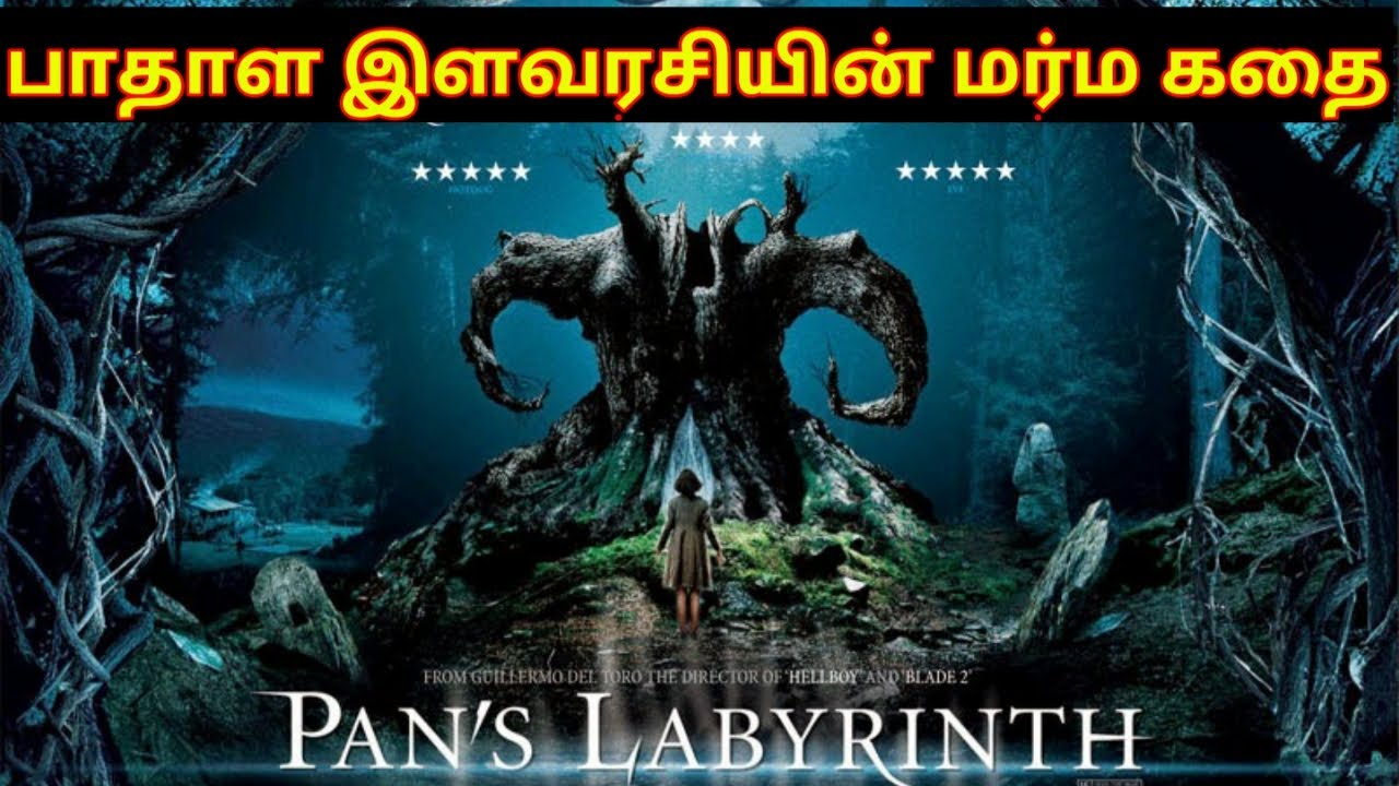Download Pan's labyrinth (2006)|Explained in Tamil|Movie Holic|Tamil Villakam