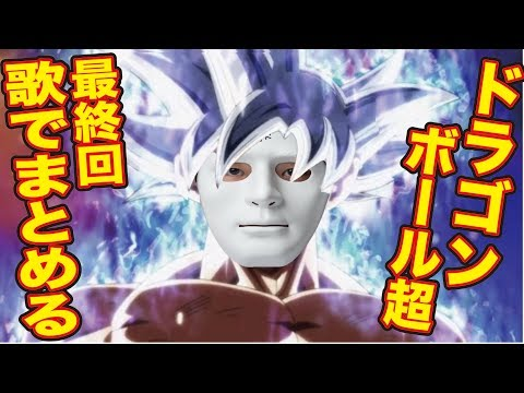 Dragon Ball Superの最終回を見た感想を『限界突破×サバイバー』を替え歌に乗っけてみました。