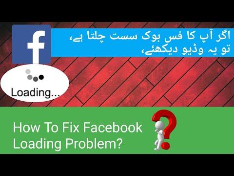 How To Increase Facebook Loading Speed 100% Working Urdu/hindi